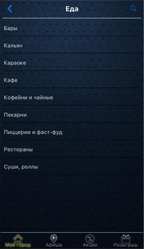 PROcity screenshot 1