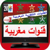 Maroc TV قنوات مغربية بث حي مباشر icon