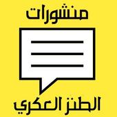 منشورات الطنز العكري icon