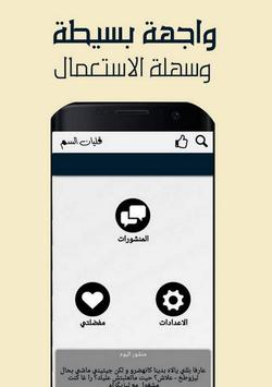منشورات الطنز العكري apk screenshot