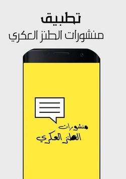 منشورات الطنز العكري poster