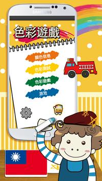 Coloring(Chinese Traditional) screenshot 5