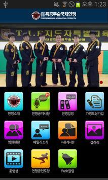 특공무술국제연맹 apk screenshot