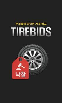 타이어비즈 TIREBIDS poster