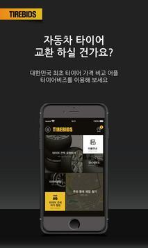 타이어비즈 TIREBIDS screenshot 1