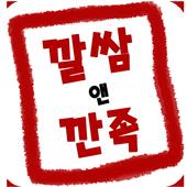 깔쌈앤깐족 icon