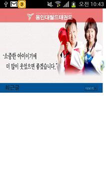 용인대월드태권도 스마트출결 apk screenshot