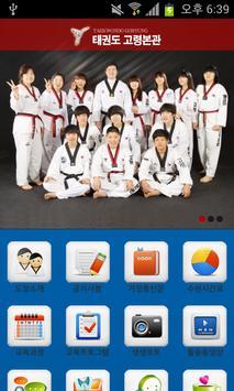 태권도고령본관 apk screenshot