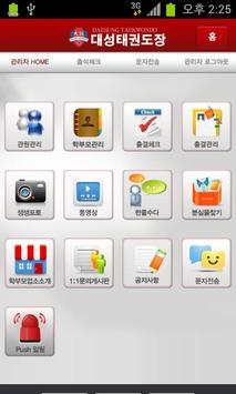 대성태권도장 screenshot 2
