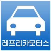 레프리카모터스 icon