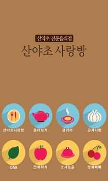 산야초사랑방 poster