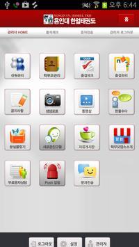 용인대 한얼태권도 apk screenshot