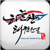 하늘찬 태권스쿨 icon
