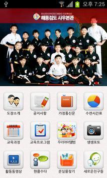 해동검도사우본관 apk screenshot