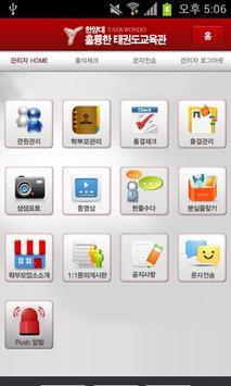 한양대 훌륭한태권도교육관 screenshot 2