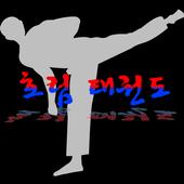 호림태권도장 icon