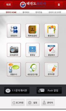 호림태권도장 apk screenshot