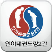 인하태권도장2관 icon