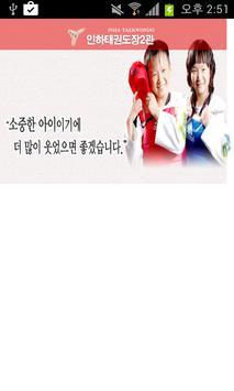 인하태권도장2관 poster