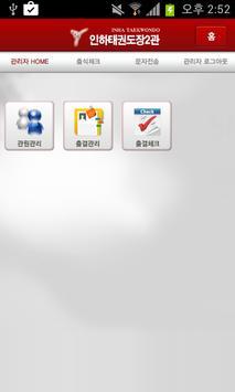인하태권도장2관 screenshot 1