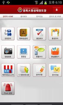 경희대 명성태권도장 apk screenshot