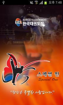 한국태권도장 poster