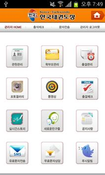 한국태권도장 screenshot 2