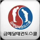 익산금메달태권도스쿨 icon