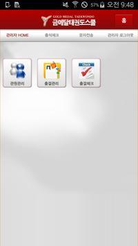 익산금메달태권도스쿨 apk screenshot