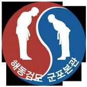해동검도 군포본관 icon