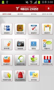 해동검도 군포본관 apk screenshot