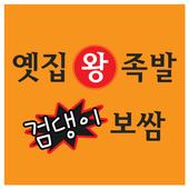 옛집왕족발 icon