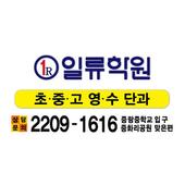 일류보습학원 icon