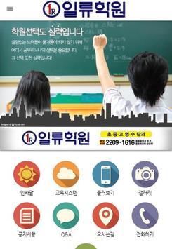 일류보습학원 poster