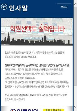 일류보습학원 apk screenshot