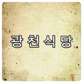 광천식당 icon