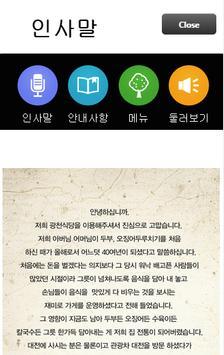 광천식당 screenshot 1