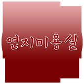 연지미용실 icon