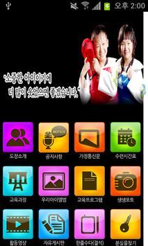한국체대리더스태권도 screenshot 1