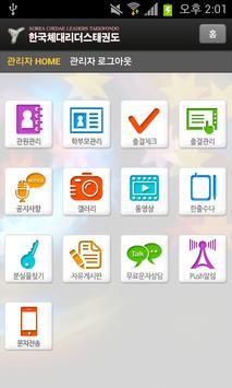 한국체대리더스태권도 screenshot 2