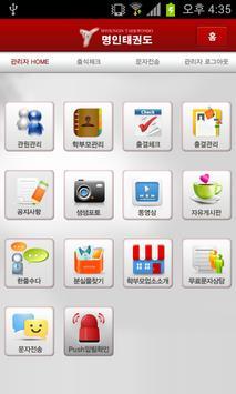 명인태권도 screenshot 2
