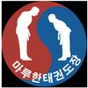 마루한태권도장 icon