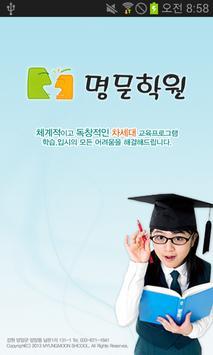 명문학원 poster