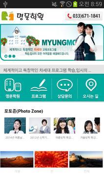 명문학원 apk screenshot
