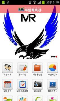 무림체육관 apk screenshot