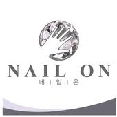 네일온 icon
