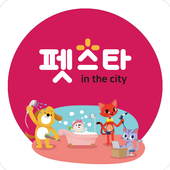 펫스타 -  방문미용,출장미용 icon