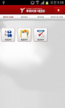 푸르미르 태권도 apk screenshot
