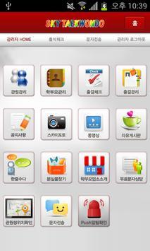 스카이태권도 apk screenshot