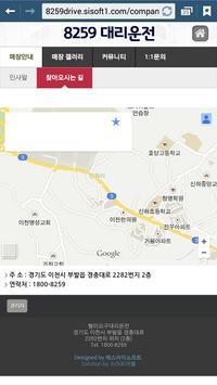 8259대리운전 apk screenshot